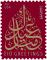 Eid al-Adha Stamp